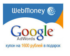 купоны adwords бесплатно