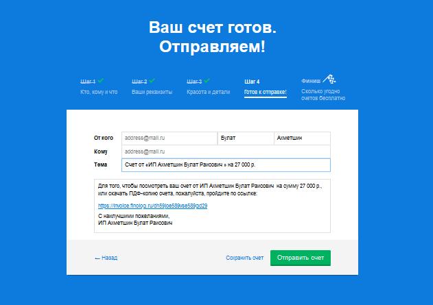 Отправка счета в PDF формате через сервис Финолог