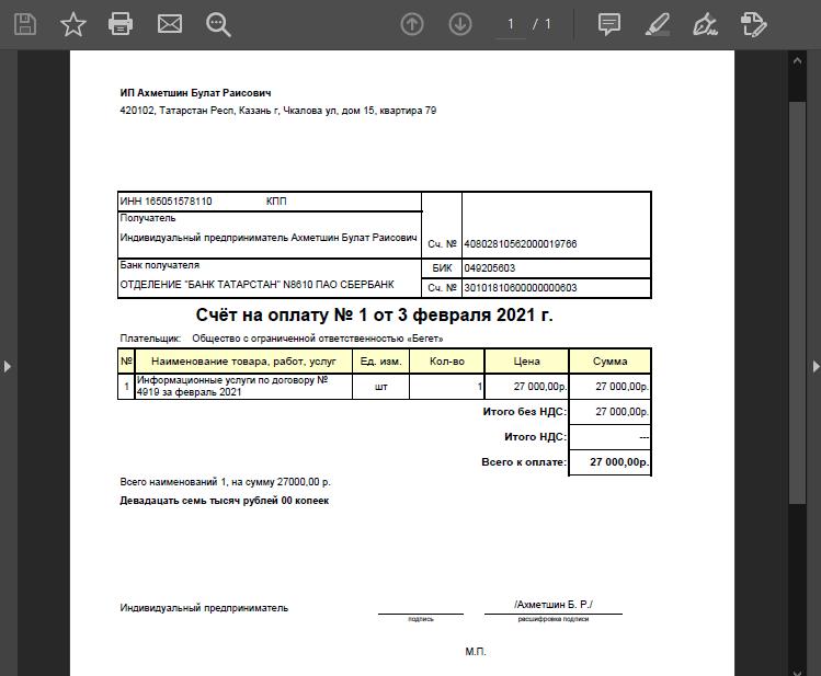 Пример счета в PDF формате