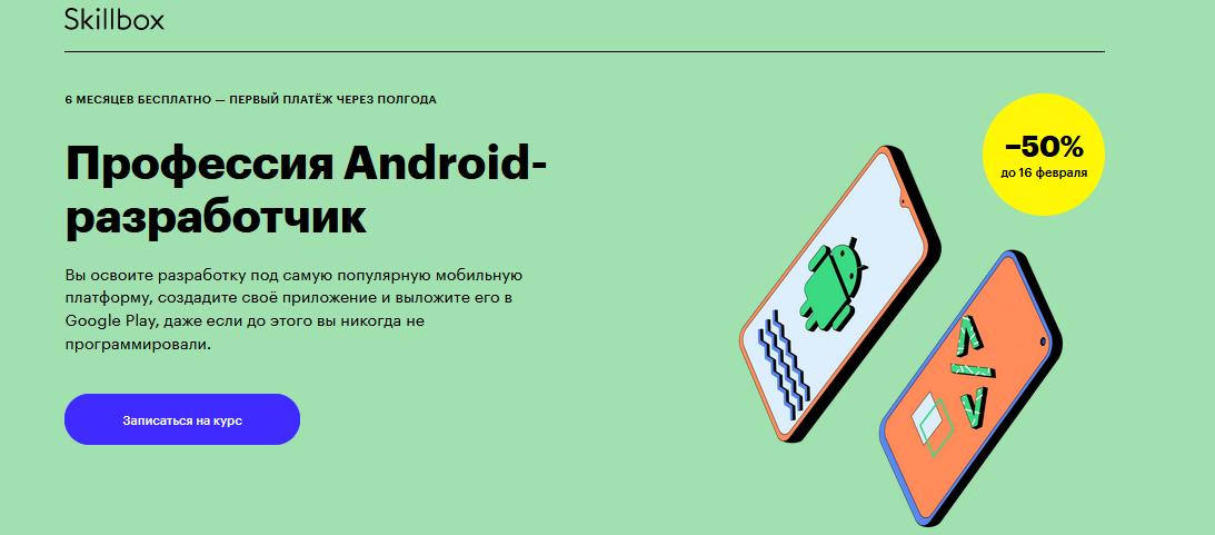 разработчик Android - курс от Skillbox