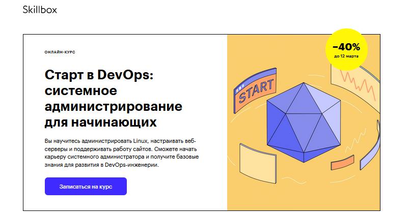 Курс от Skillbox - системный администратор