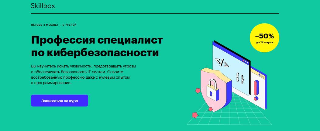 Курс от Skillbox - специалст по кибербезопасности