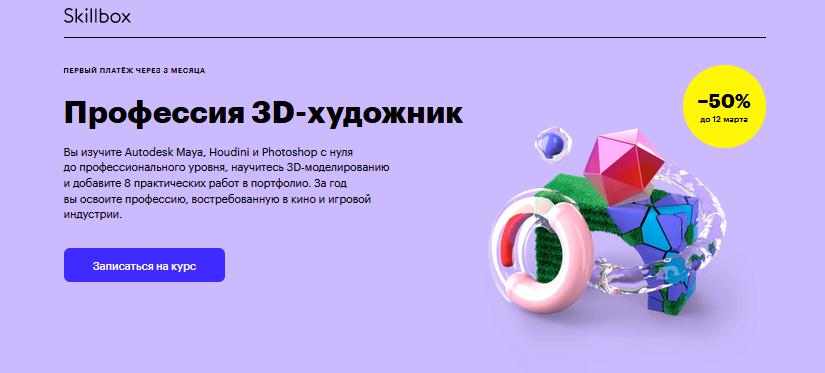 Курс от Skillbox - 3D-художник