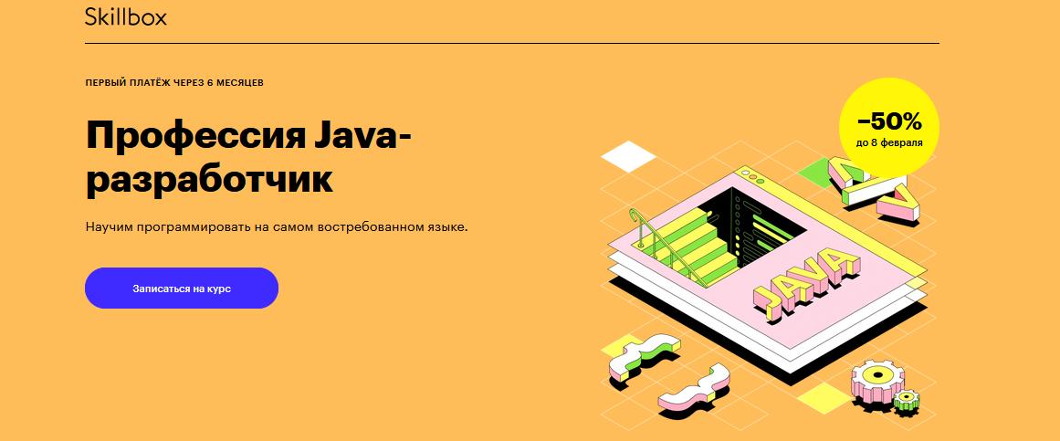 Курс от Skillbox - Java-разработчик