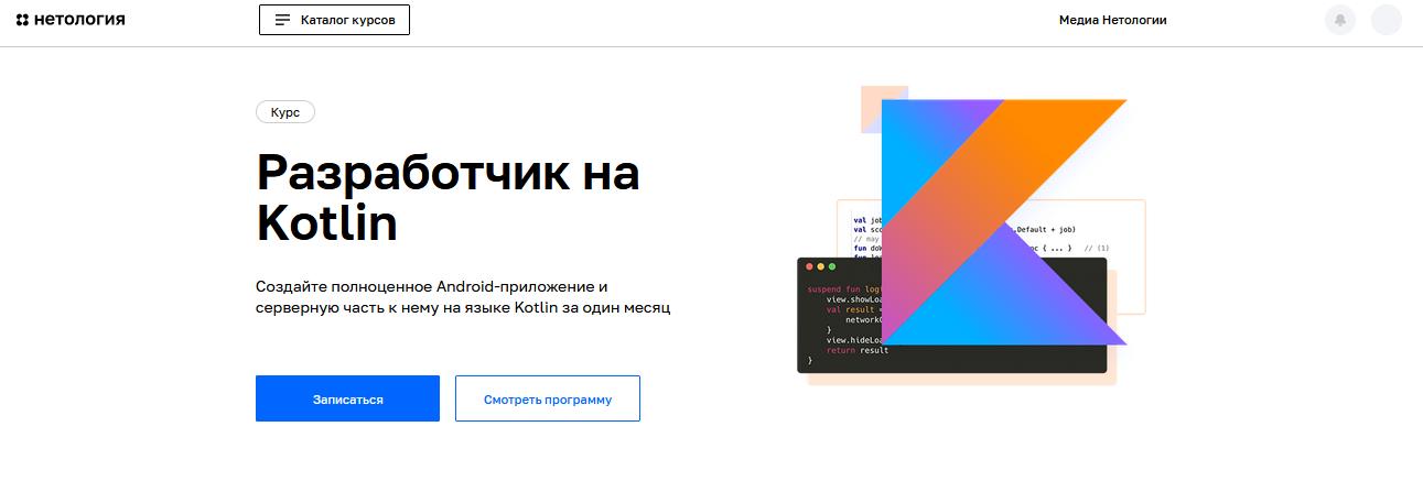 Курс от Нетология - Kotlin-разработчик