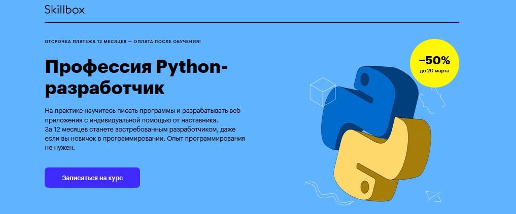 Курс от Skillbox (Python-разработчик)