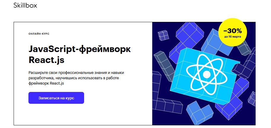 Курс от Skillbox - React.js-разработчик