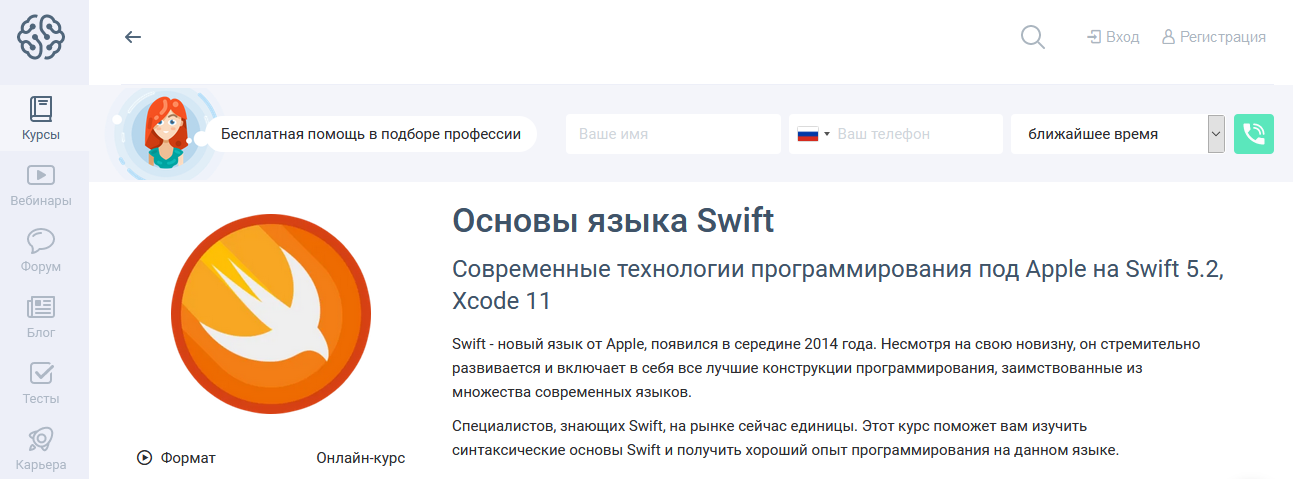Курс от GeekBrains - основы языка программирования Swift