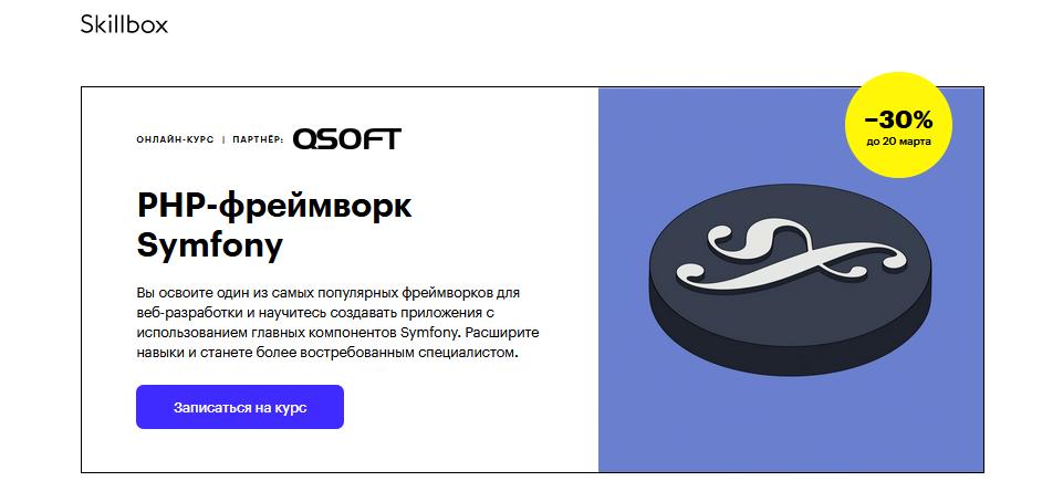 Курс от Skillbox - Symfony-разработчик