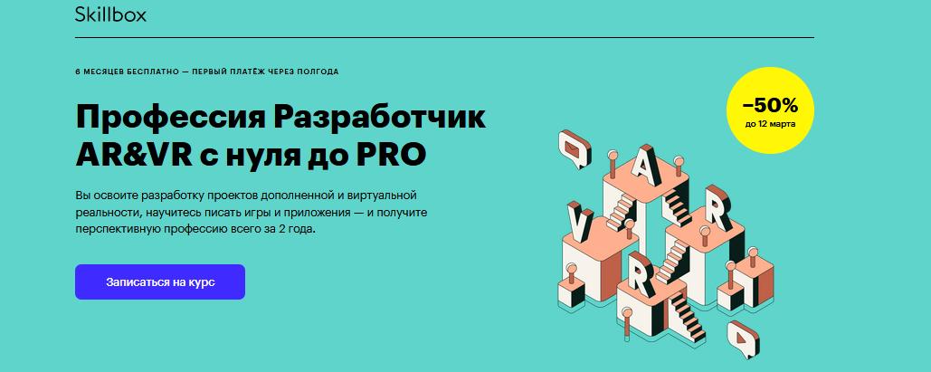 Курс от Skillbox (с нуля до PRO) - VR/AR-разработчик с нуля до уровня PRO