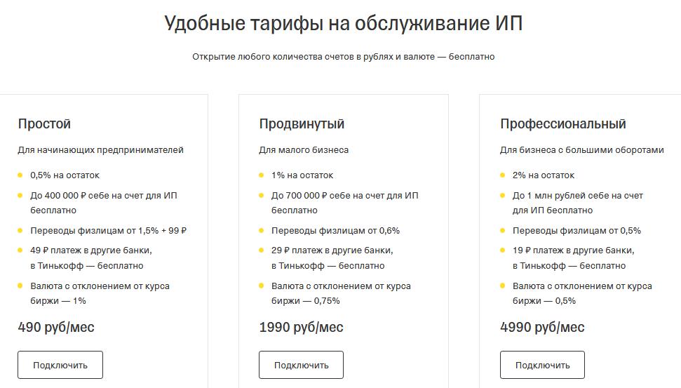 Услуги и тарифы в Тинькофф Банке