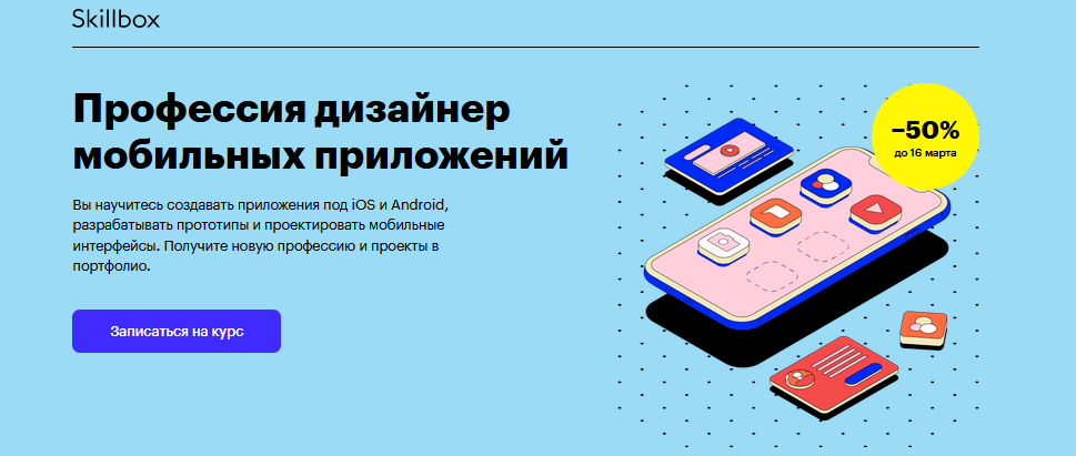 Курс от Skillbox - дизайнер мобильных приложений