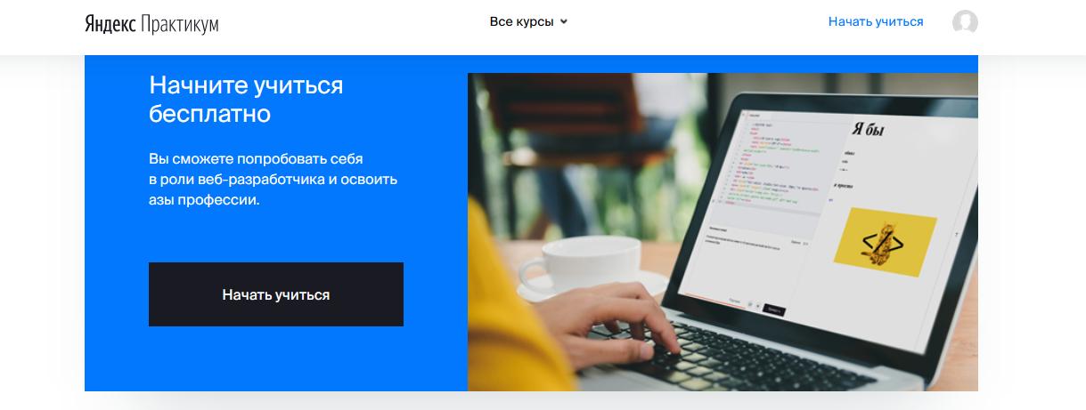 Курс от Яндекс - программист php