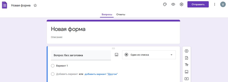 конструктор форм Google Forms