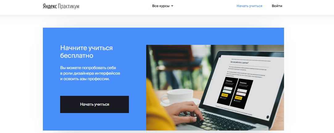 Курс веб-дизайнер от Яндекс
