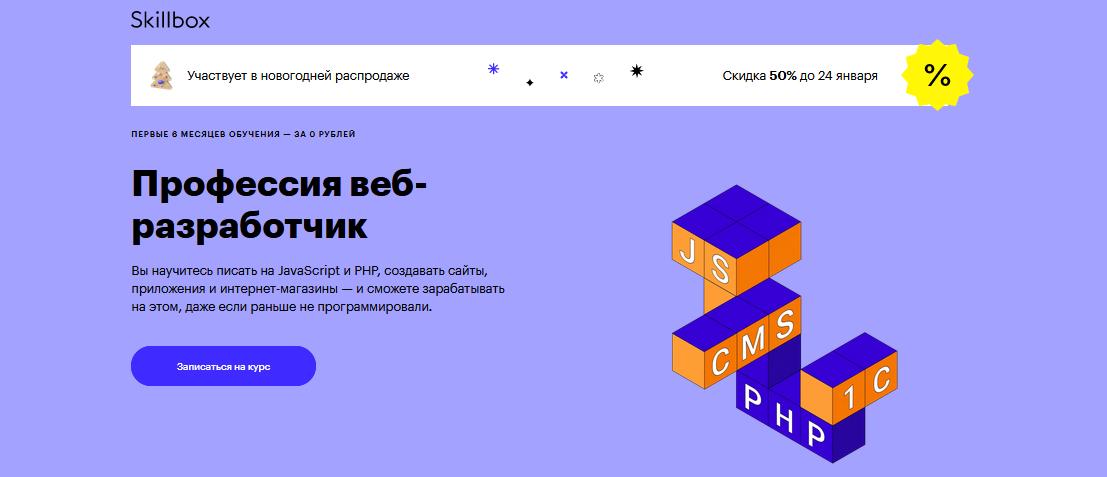 Курс веб-разработчик от Skillbox