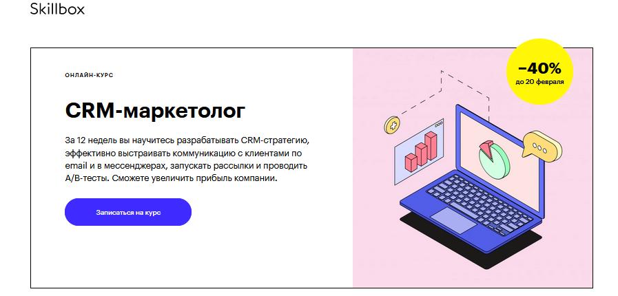 Курс от Skillbox - CRM-маркетолог