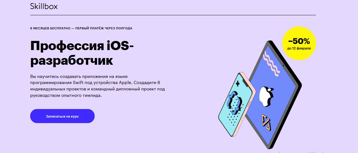 Курс от Skillbox - iOS-разработчик