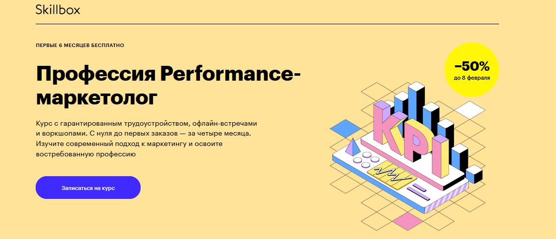 Курс от Skillbox - performance-маркетолог