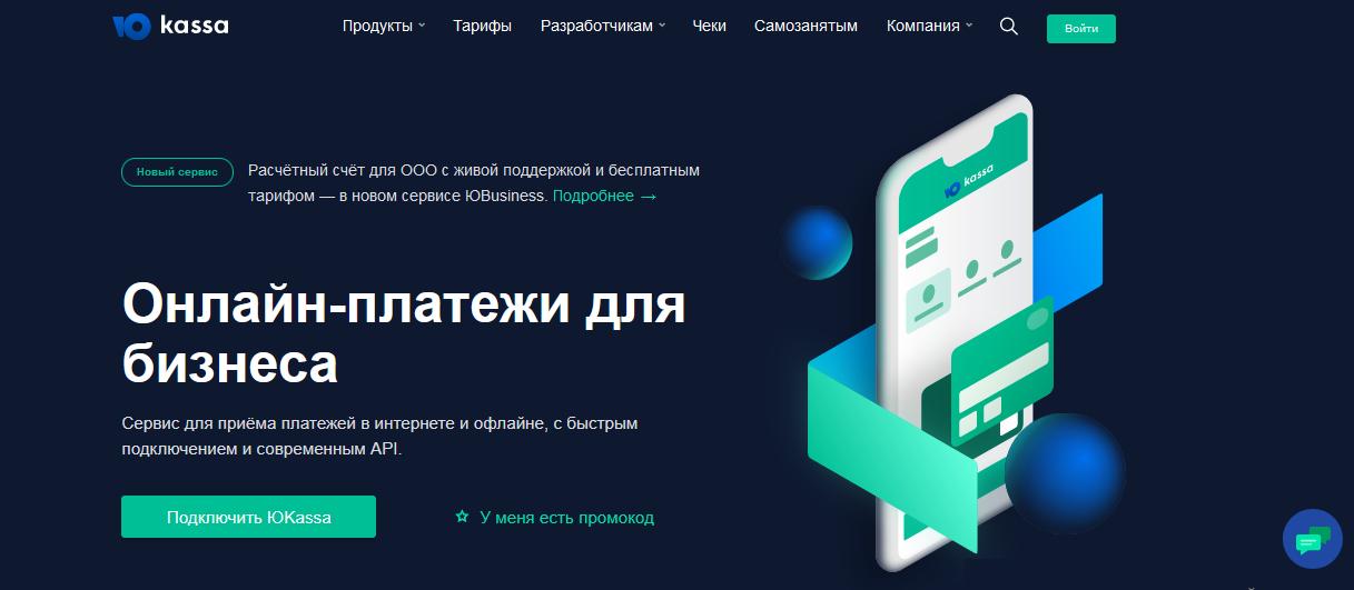 сервис Яндекс.Касса