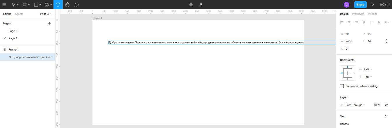 добавление текста в Figma