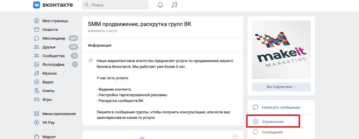 Раздел управление группой Вконтакте