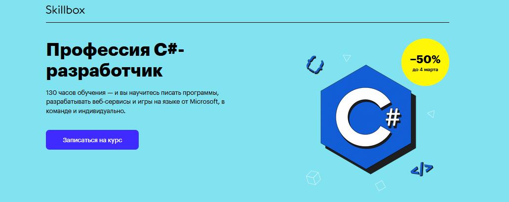 Курс от Skillbox - C#-разработчик