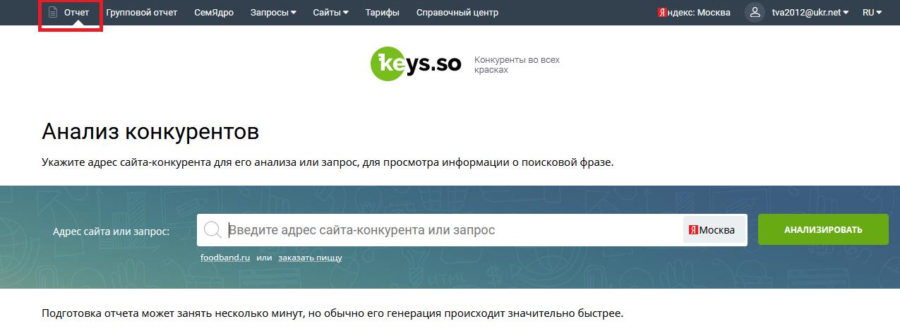 Анализ сайтов или ключевых слов в Keys.so