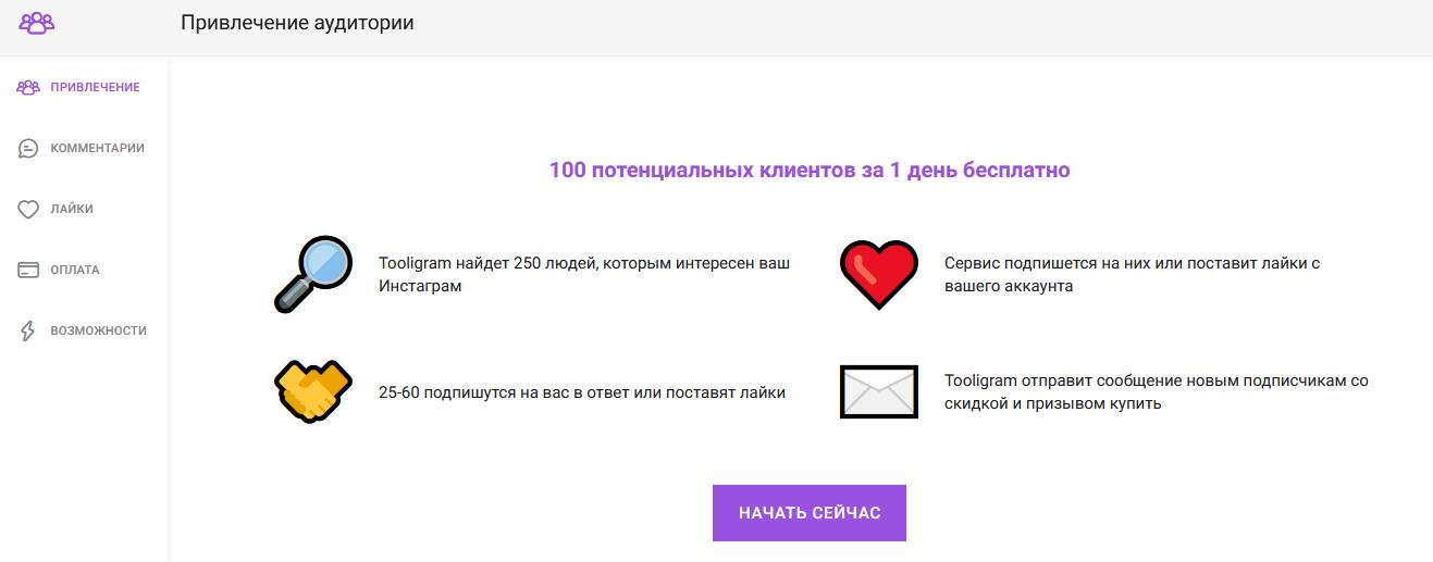 Привлечение подписчиков в Инстаграм через сервис Tooligram