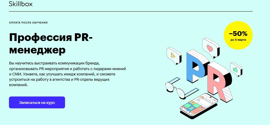 Курс от Skillbox - PR-менеджер