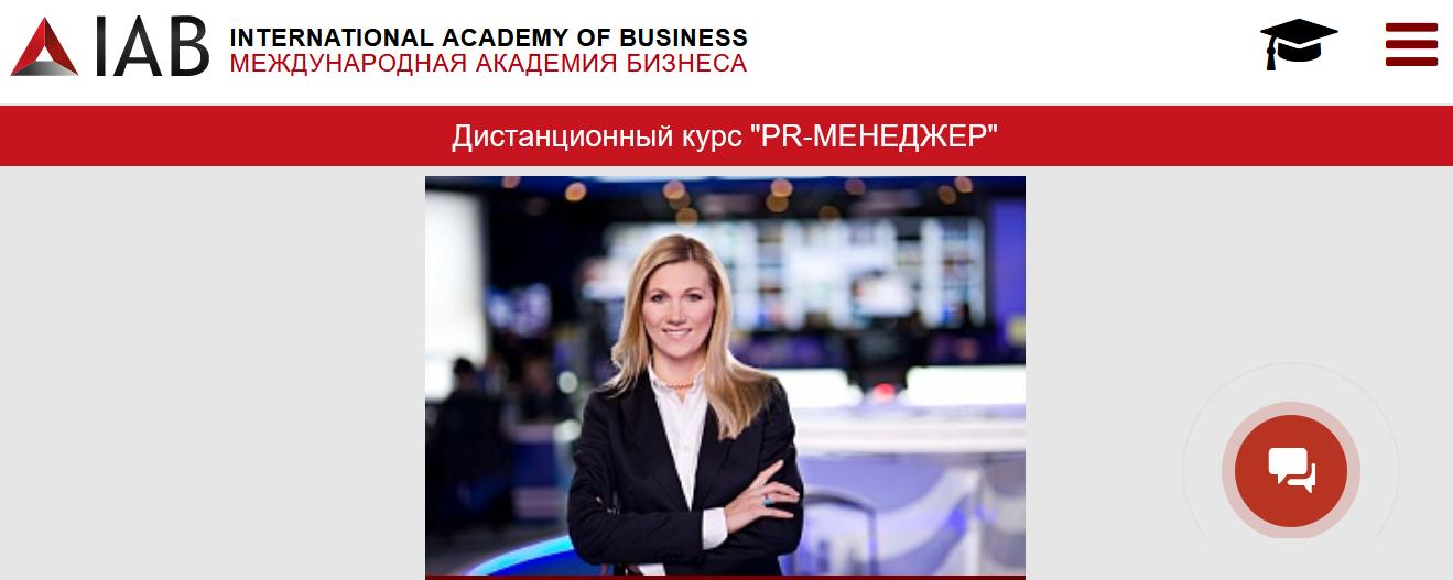 Курс от Международной академии бизнеса - PR-менеджер