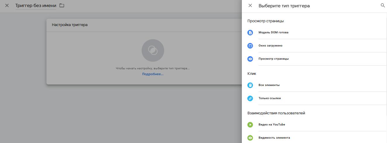 выбор типа триггеров в Google Tag Manager