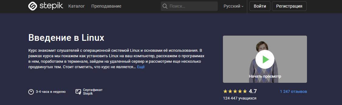 Курс от Stepik - введение в Linux