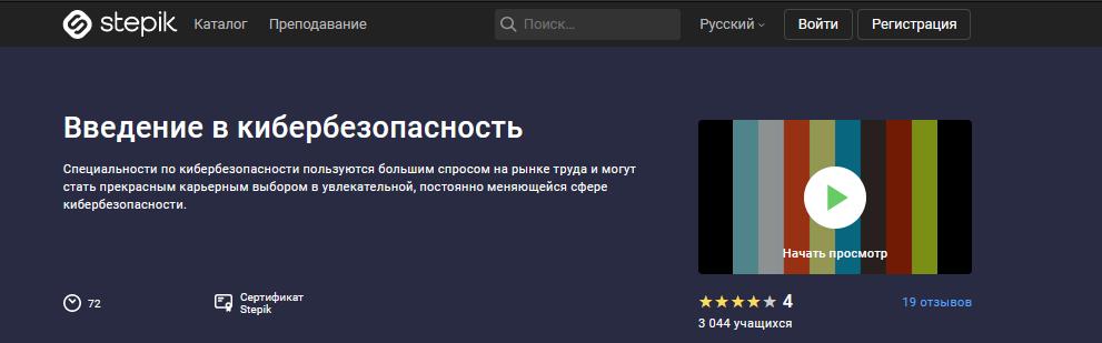 Курс от Stepik - кибербезопасность