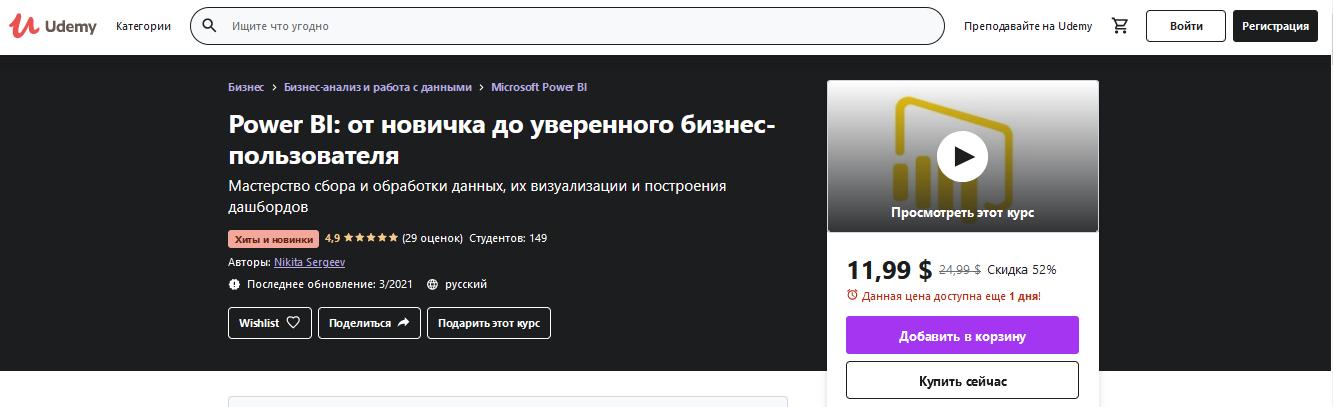 Курс от Udemy - Power BI