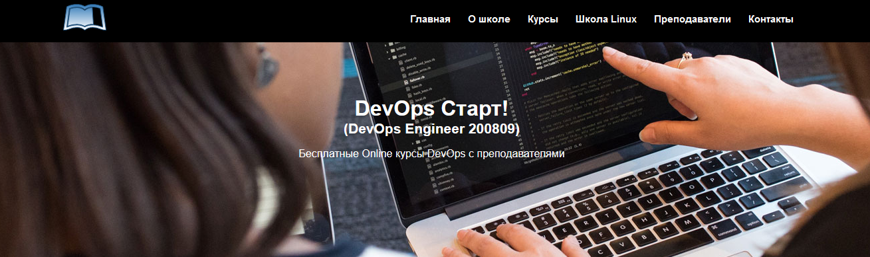 Курс от Devops School - Dev-ops-инженер