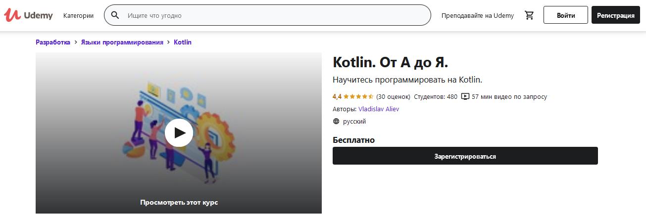 Курс от Udemy - Kotlin от А до Я