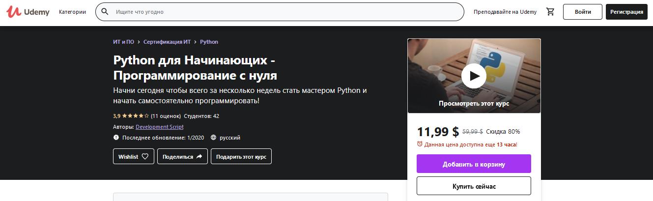 Курс от Udemy - программирование на Python для новичков