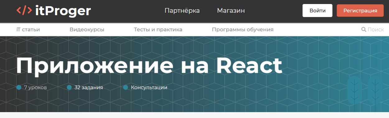 Курс от itProger - React JS