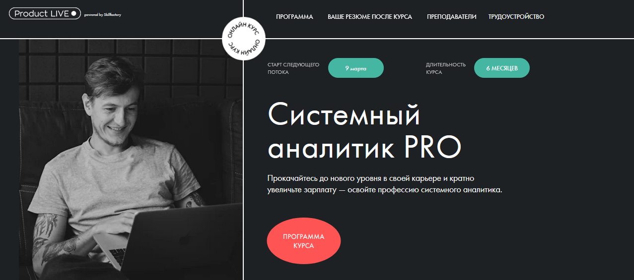 Курс от Product Live - бизнес-аналитик