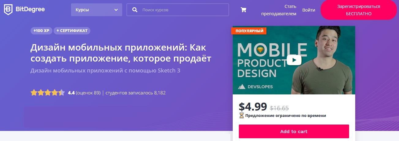 Курс от BitDegree - дизайнер мобильных приложений