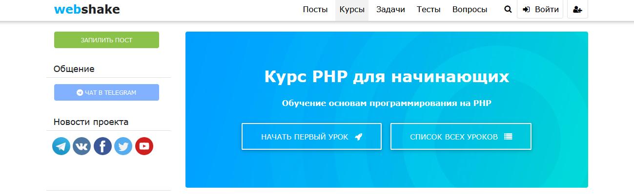 Курс от WebShake - php для начинающих