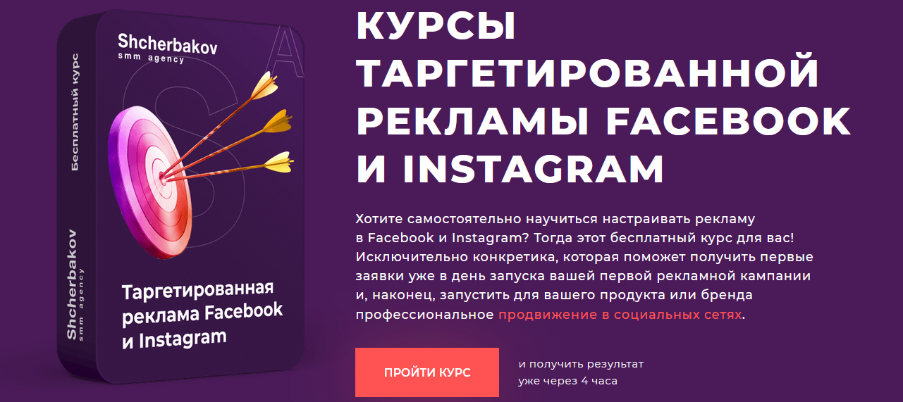 Курс от Shcherbakov SMM Agency - таргетированная реклама