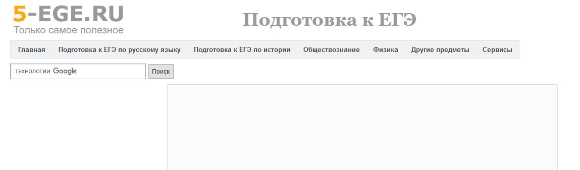 проверка правописания в ервисе 5-ege.ru