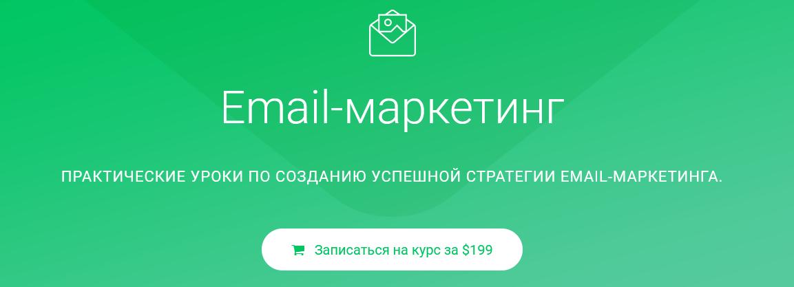 Курс от GetResponse - email-маркетинг