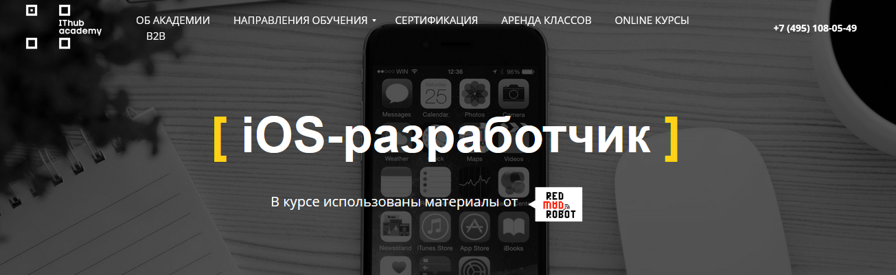 Курс от IT Hub - iOS-разработчик