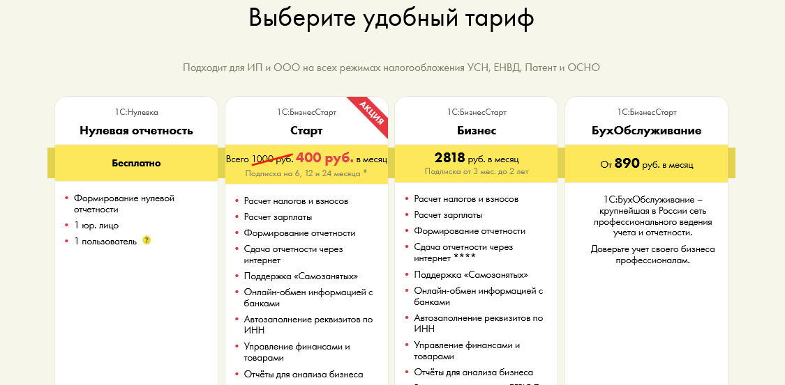 Тарифы Онлайн-бухгалтерии 1С:БизнесСтарт