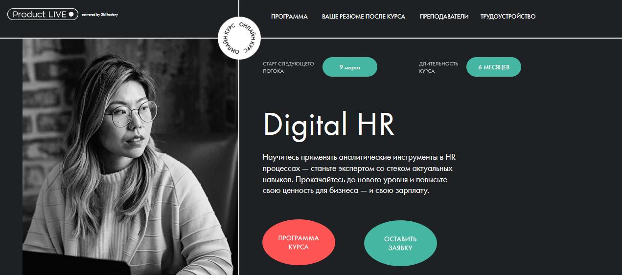 Курс от Product Live - HR-менеджер