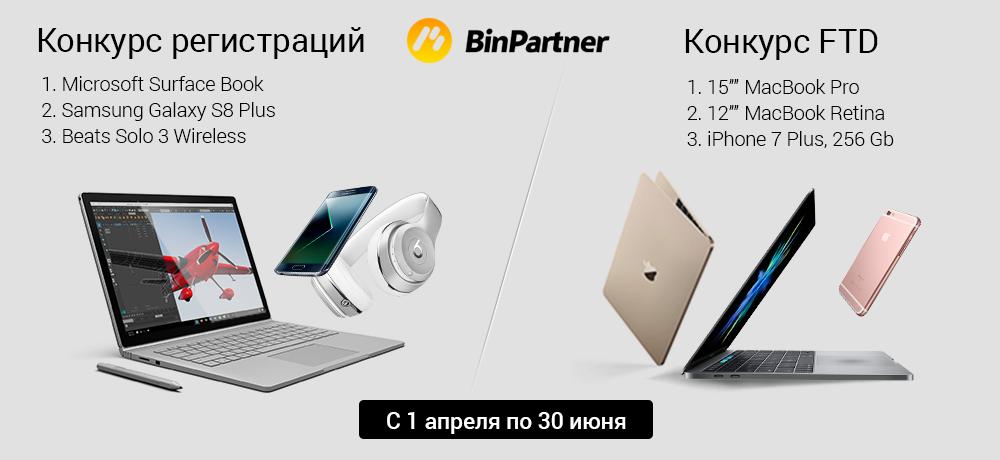 Конкурс BinPartner