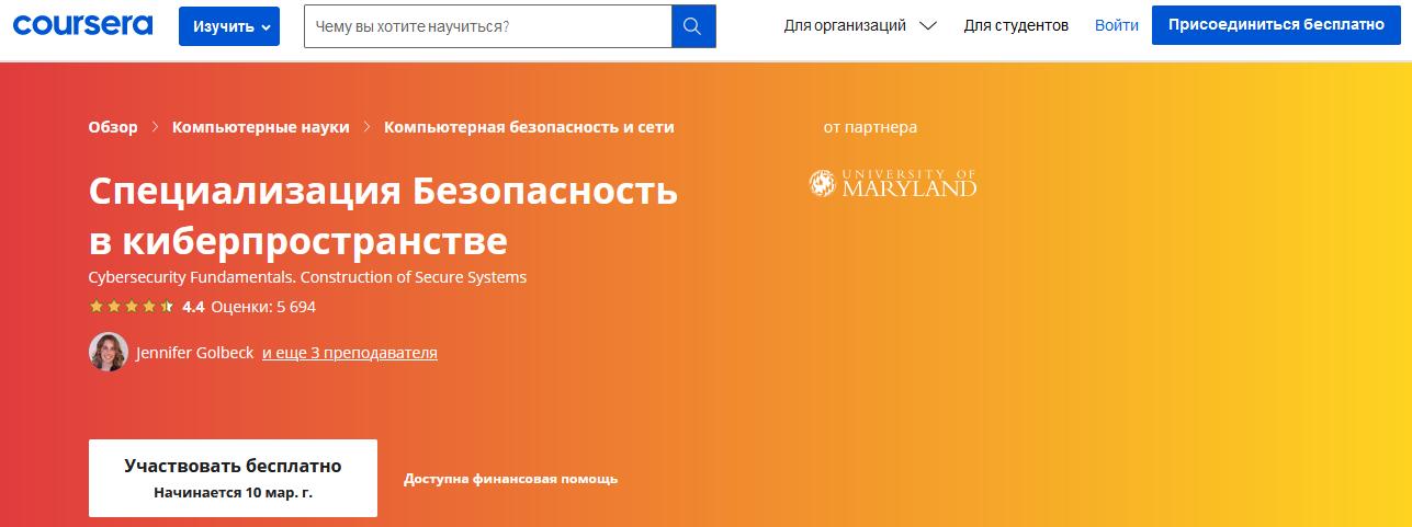 Курс от Coursera - кибербезопасность
